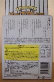 阪神タイガースビーフカレー4