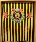 阪神2003年優勝暖簾