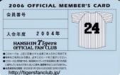 阪神タイガースファンクラブ2006年会員証2