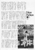 月間TigersNo.300_2003年2月号_桧山選手記事_ページ_2