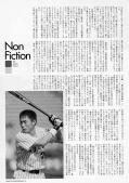 月間TigersNo.300_2003年2月号_桧山選手記事_ページ_3