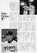 月間TigersNo.300_2003年2月号_桧山選手記事_ページ_5