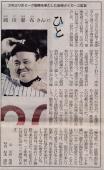 2005年9月30日朝日新聞記事タイガース優勝3