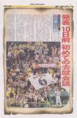 スポーツニッポン金本選手引退特集号P4