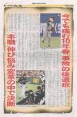 スポーツニッポン金本選手引退特集号P5