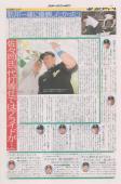 スポーツニッポン金本選手引退特集号 p6