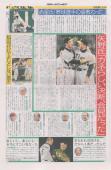 スポーツニッポン金本選手引退特集号 p7