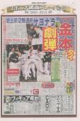 スポーツニッポン金本選手引退特集号 p8
