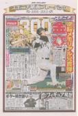 スポーツニッポン金本選手引退特集号 p9