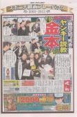 スポーツニッポン金本選手引退特集号 p10