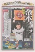 スポーツニッポン金本選手引退特集号 p11