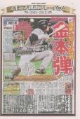 スポーツニッポン金本選手引退特集号 p14