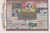 スポーツニッポン金本選手引退特集号 p15