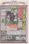 スポーツニッポン金本選手引退特集号 P16