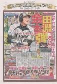 スポーツニッポン金本選手引退特集号 P17