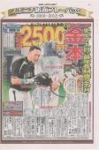スポーツニッポン金本選手引退特集号 P18