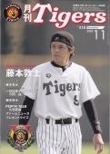 2003年11月月刊Tigers藤本_1