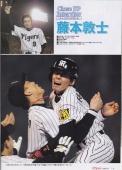 2003年11月月刊Tigers藤本_3