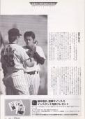 2003年11月月刊Tigers藤本_7