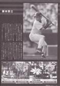 2003年11月月刊Tigers藤本_8