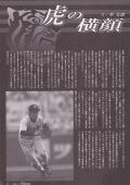 2003年11月月刊Tigers藤本_9