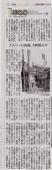 朝日新聞_野球場をたどって2_東京スタジアム