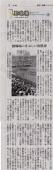 朝日新聞_野球場をたどって3_広島市民球場