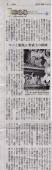 朝日新聞_野球場をたどって4_平和台球場