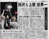 朝日新聞20131101上原_田沢