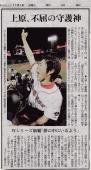 朝日新聞20131101上原_田沢2