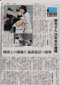 朝日新聞_掛布さん25年ぶり阪神_20131105.jpg