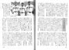 別冊宝島_猛虎復活読本_梶岡忠義5