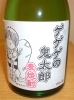 ゲゲゲの鬼太郎焼酎3
