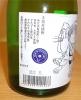 ゲゲゲの鬼太郎焼酎4