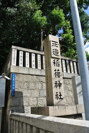 1玉造稲荷神社