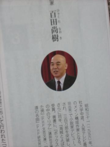 2 百田 尚樹氏