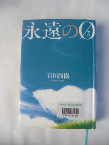 1 小説 「永遠の0(ゼロ)」