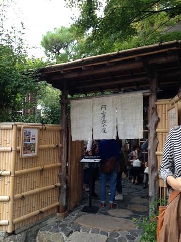 ① 阿古屋茶屋
