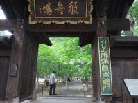 九品仏 浄真寺2