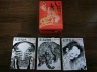 北斎漫画BOX2