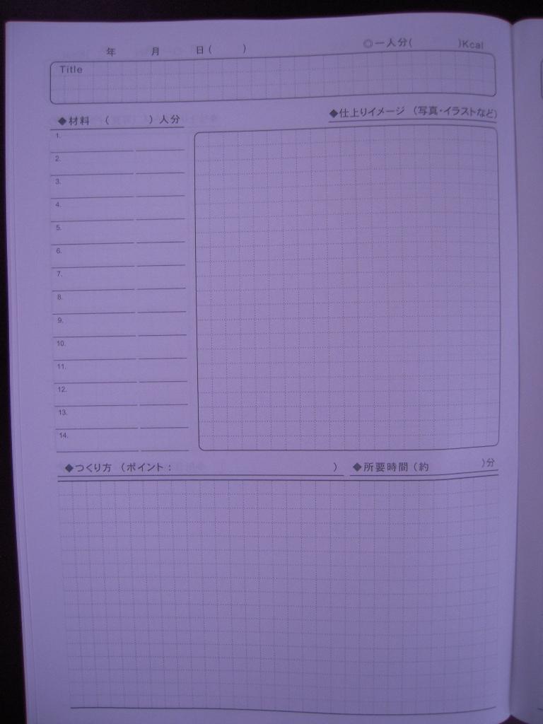 ダイソー☆ オリジナルレシピノートブック☆2