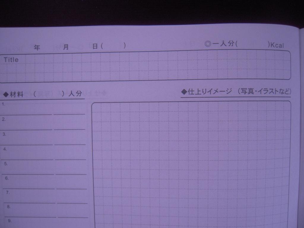 ダイソー☆ オリジナルレシピノートブック☆3