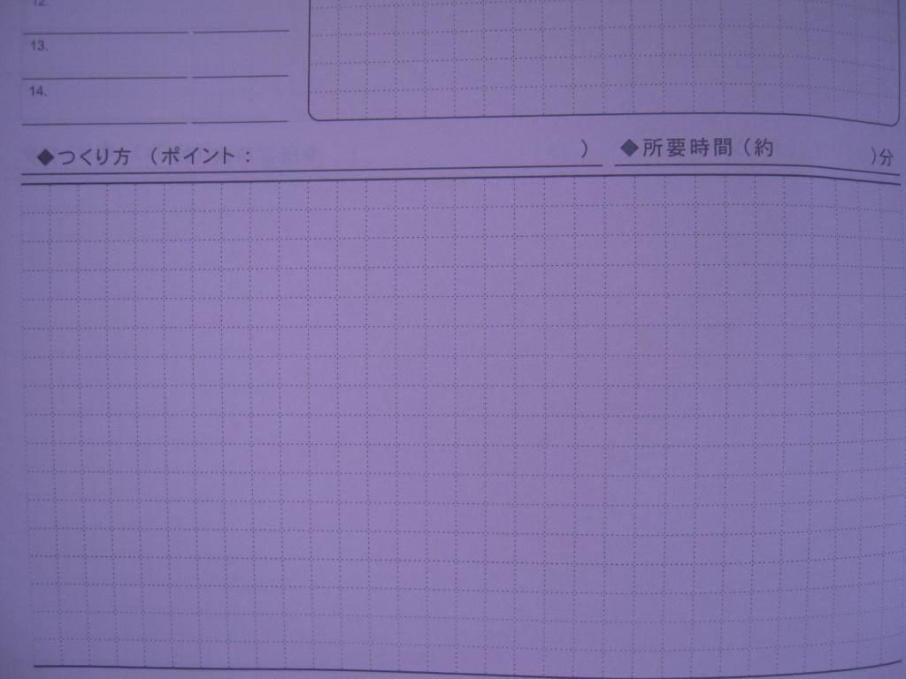 ダイソー☆ オリジナルレシピノートブック☆4