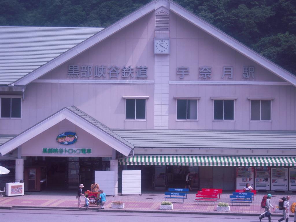 宇奈月駅☆