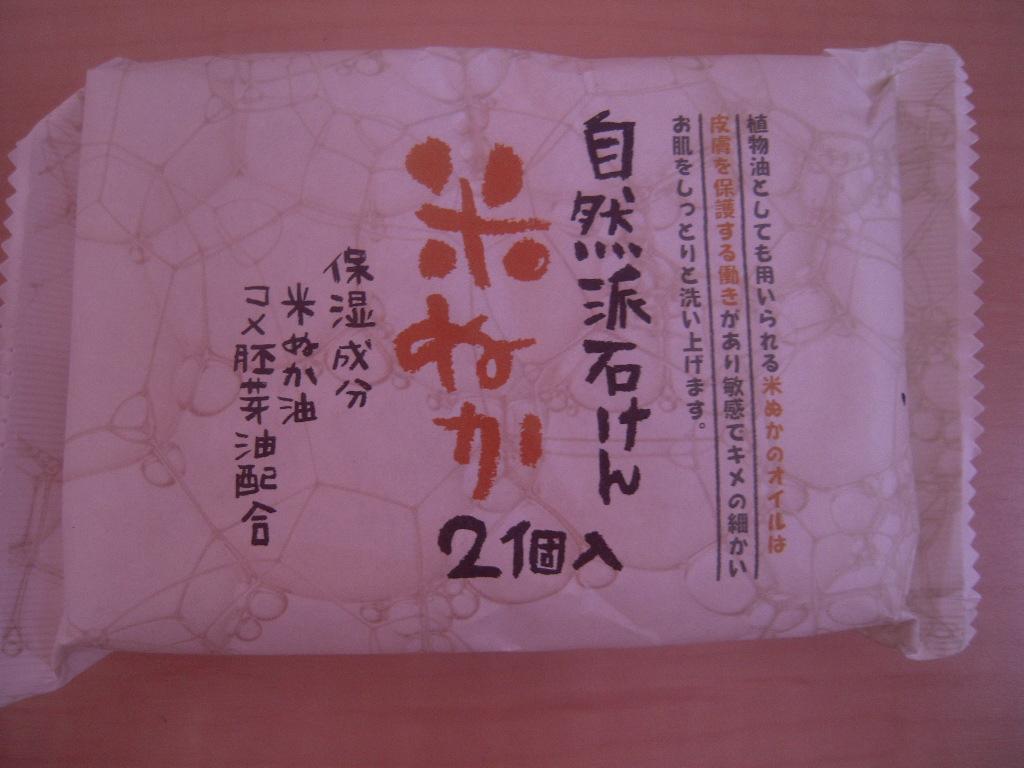 セリア☆ 米ぬか石鹸☆