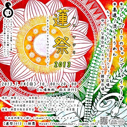 hasumaturi2013-500.jpg