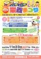 2014栄養祭り200dpi
