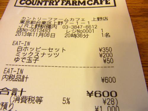 131108-008上野店(S)