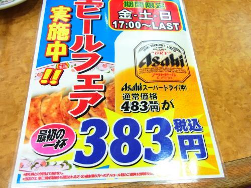 131108-029生ビールフェア(S)