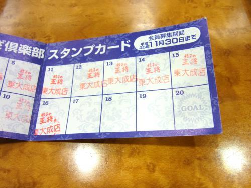 131108-040スタンプカード(S)